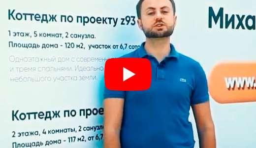Видео презентация коттеджного городка под Киевом, Ирпень, Буча, Михайловка Рубежовка