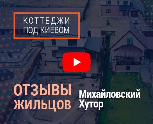 Отзывы покупателей жильцов. Дома в коттеджном городке Михайловский хутор под Киевом
