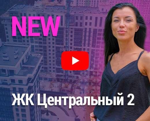 Видео Новостройки в Ирпене. ЖК Центральной 2 возле Центрального парка Ирпеня