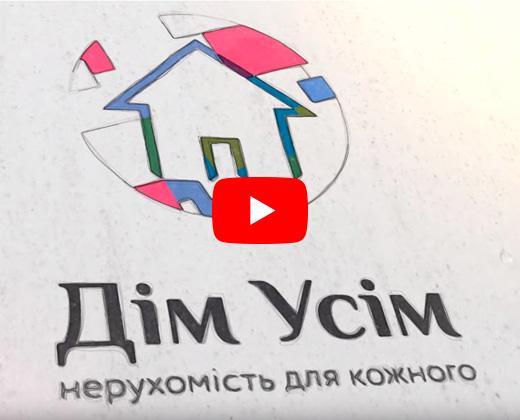 Видео обзоры недвижимости Ирпень Буча Киев, канал YouTube