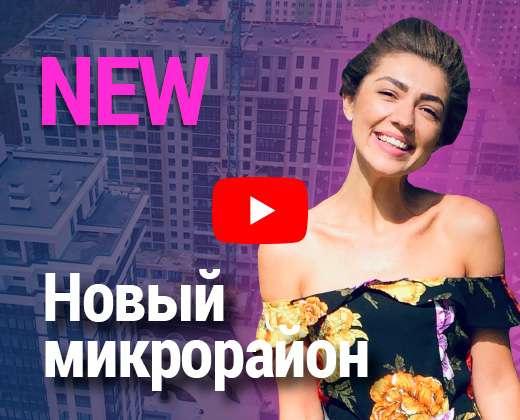 Видео Новостройки в Ирпене. Микрорайон ЖК SKY, Cяйво, Green Side, New York