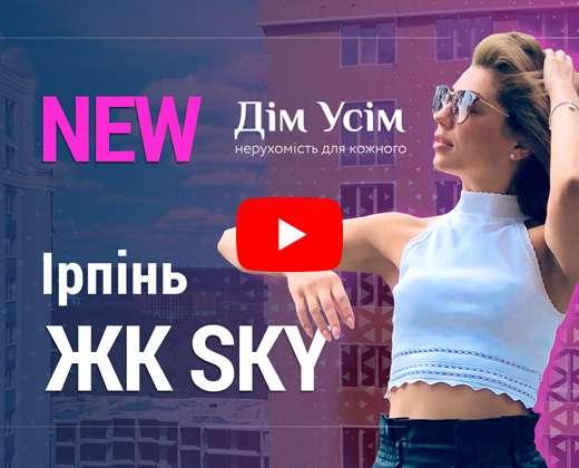 ЖК SKY Скай Ирпень. Видео обзор новостроек Ирпеня