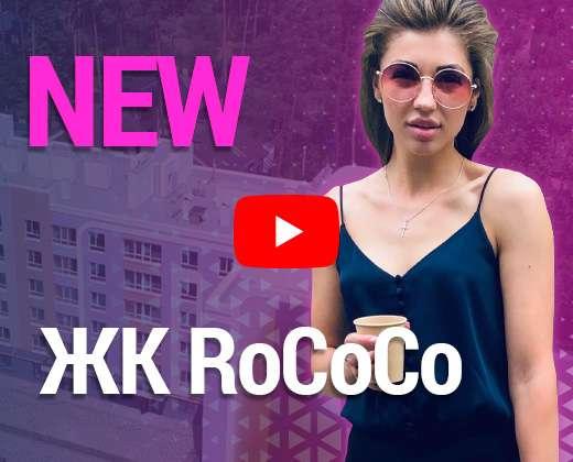 Видео Новостройки в Ирпене. ЖК RoCoCo Viol Рококо Виол