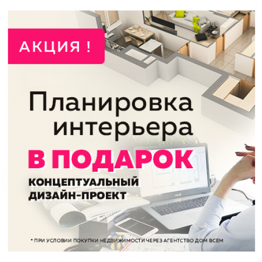 Бесплатно подарок дизайн планировка интерьера квартиры Ирпень Буча Ворзель Гостомель